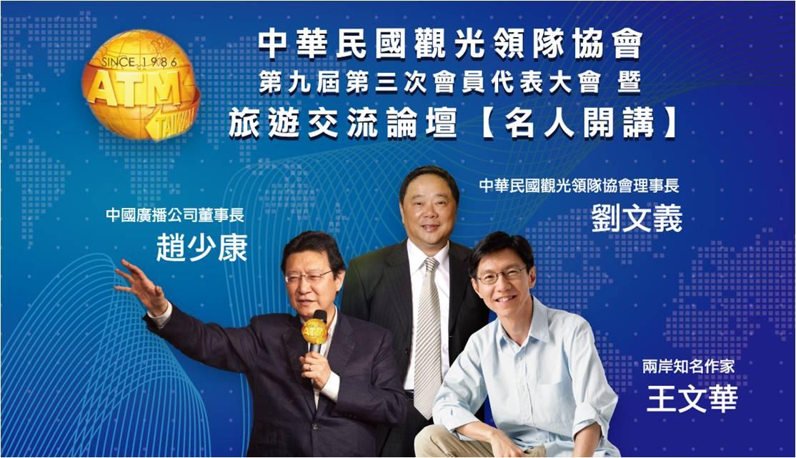 中華民國觀光領隊協會101年旅遊交流論壇-名人開講,圓滿結束,謝謝會員們支持,明年見